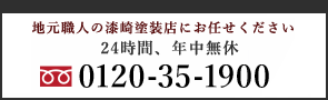 24時間年中無休 0120-35-1900