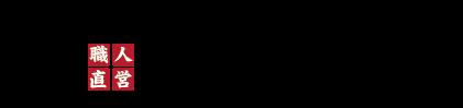 福井の外壁塗装ならペイントパンセ【ベスト塗装店最高金賞受賞】